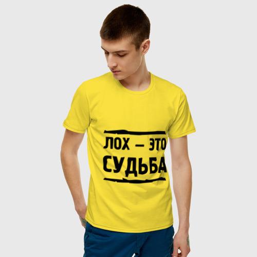 Лох — это судьба Мужская футболка хлопок с принтом за ₽ 👕 купить ...