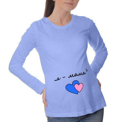 Лонгслив для беременных хлопок Я - мама в квадрате