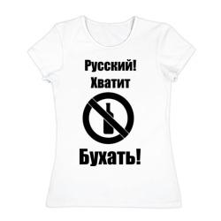 Русский!Хватит бухать!