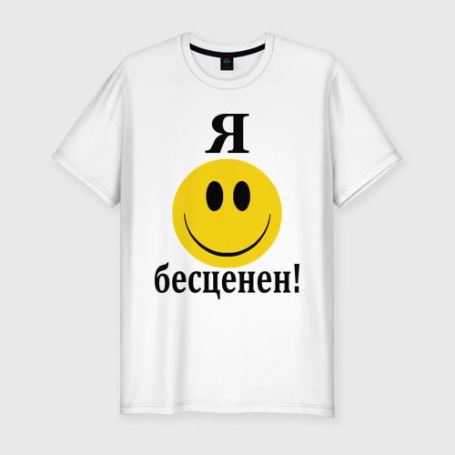 Мужская футболка премиум  Фото 01, Я бесценен!
