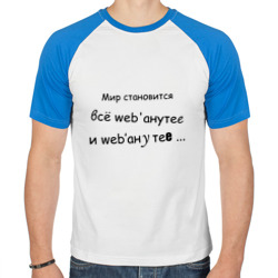 Web\'анутый мир