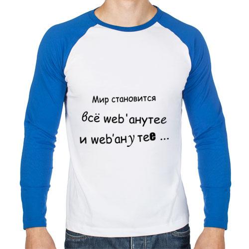 Мужской лонгслив реглан Web\'анутый мир