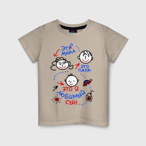 Купить Детская футболка хлопок Это я, любимый сын! 128, VseMayki.ru, Россия, Детские