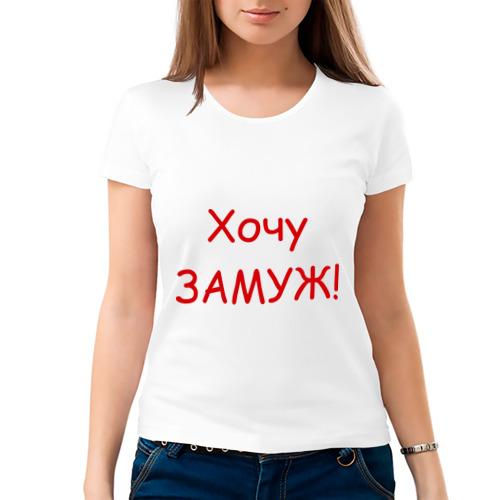 Женская футболка хлопок  Фото 03, Хочу замуж (2)