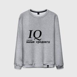 IQ гораздо выше среднего