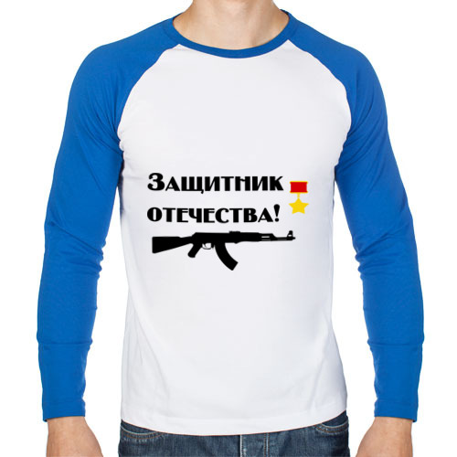 Мужской лонгслив реглан Защитник отечества (4)