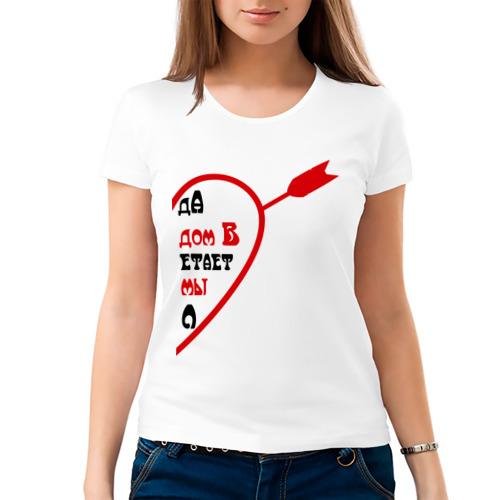 Женская футболка хлопок  Фото 03, Когда ты рядом (женская)