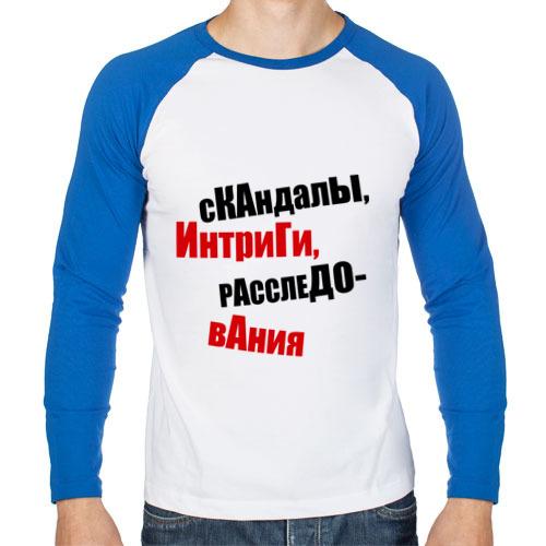 Мужской лонгслив реглан Скандалы, интриги, расследования!