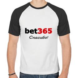 bet365.com, Спасибо!