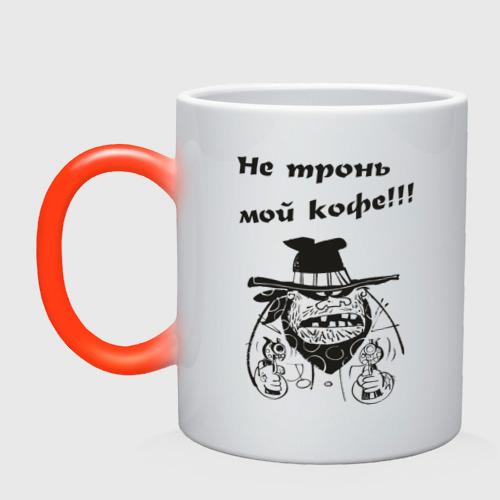 Не тронь мой кофе