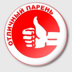Отличный парень - интернет магазин Futbolkaa.ru