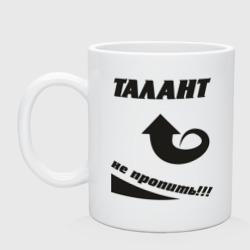 Талант не пропить - интернет магазин Futbolkaa.ru