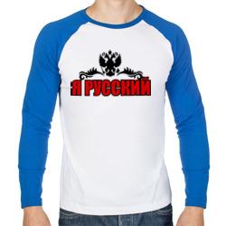 Я Русский (2)