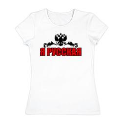 Я Русская - интернет магазин Futbolkaa.ru