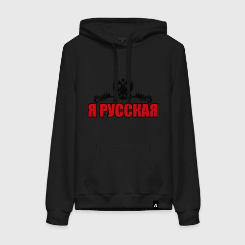 Женская толстовка хлопок Я Русская