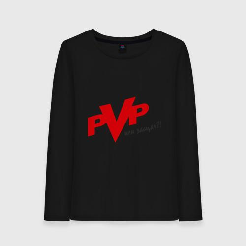 PvP или засцал