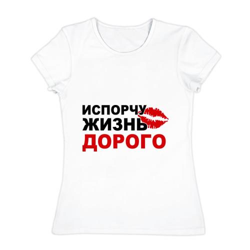 Испорчу жизнь дорого (женская футболка)