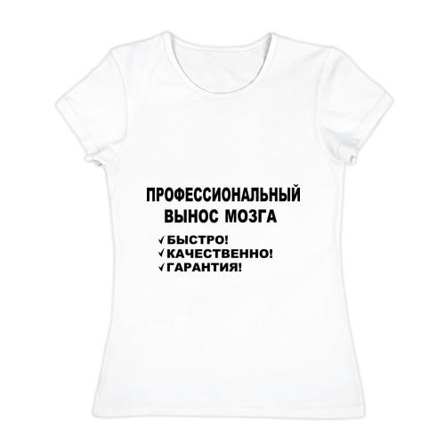 Женская футболка хлопок Вынос мозга.