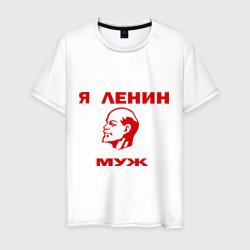 Ленин муж