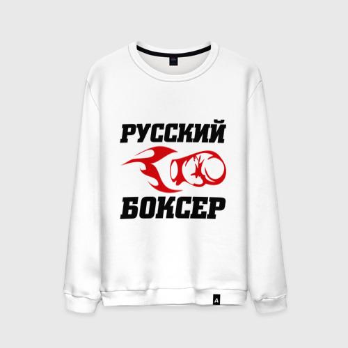 Мужской свитшот хлопок  Фото 01, Русский боксер
