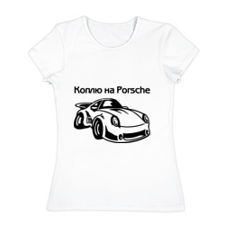 Коплю на Porsche