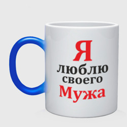 Я люблю своего мужа - интернет магазин Futbolkaa.ru