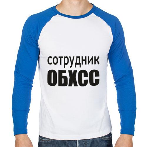Мужской лонгслив реглан Сотрудник ОБХСС