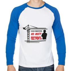 Я не строитель, но могу построить