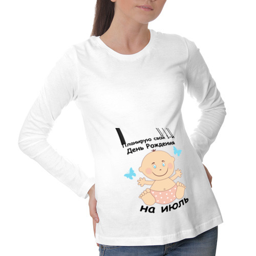 Лонгслив для беременных хлопок Планирую свой 1-й День Рождения на июль