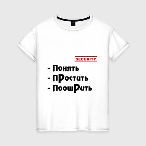 Женская футболка хлопок Понять, простить, поощрить