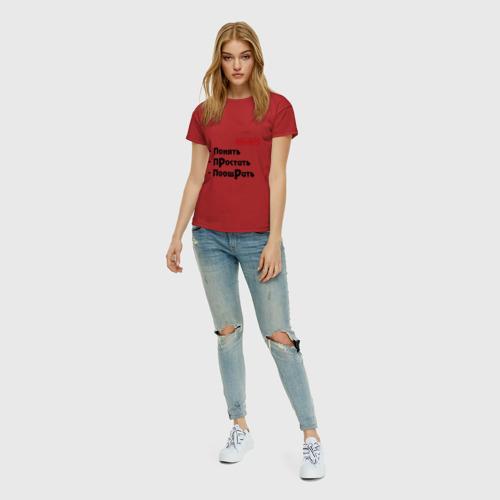 Женская футболка хлопок Понять, простить, поощрить Фото 01
