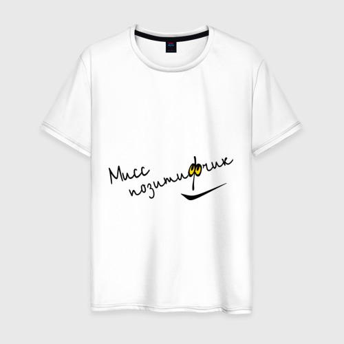 Мужская футболка хлопок Мисс позитивчик