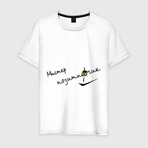 Мужская футболка хлопок Мистер позитивчик