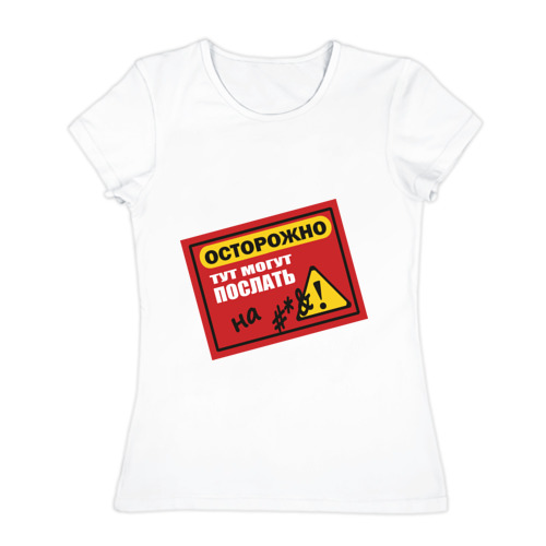 Женская футболка хлопок  Фото 01, Осторожно! Тут могут послать!