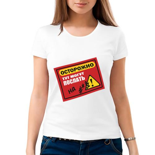 Женская футболка хлопок  Фото 03, Осторожно! Тут могут послать!