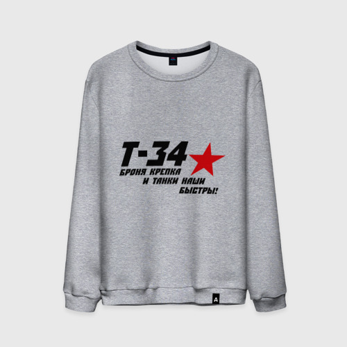 Танк Т-34 - броня крепка