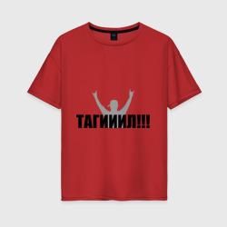 Женская футболка хлопок OversizeТагил