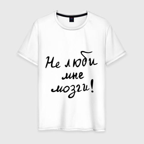 Мужская футболка хлопок Не люби мне мозги