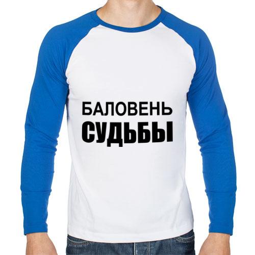 Мужской лонгслив реглан Баловень судьбы