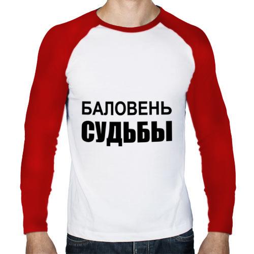 Мужской лонгслив реглан  Фото 01, Баловень судьбы
