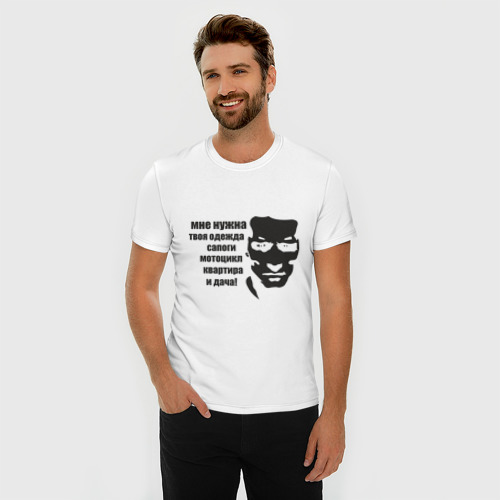 Мужская футболка премиум  Фото 03, Мне нужна твоя одежда.