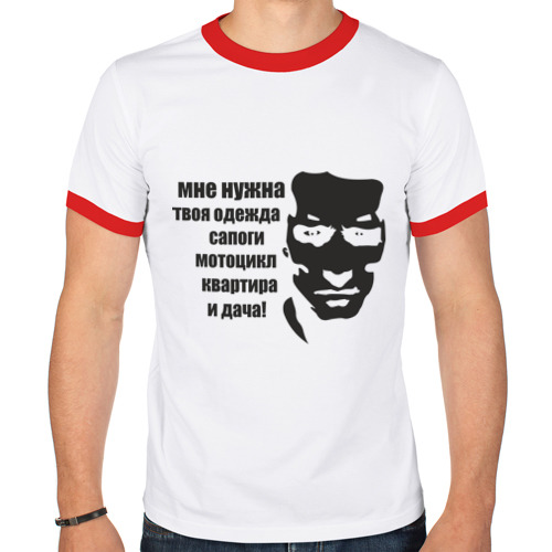 Мужская футболка рингер  Фото 01, Мне нужна твоя одежда.