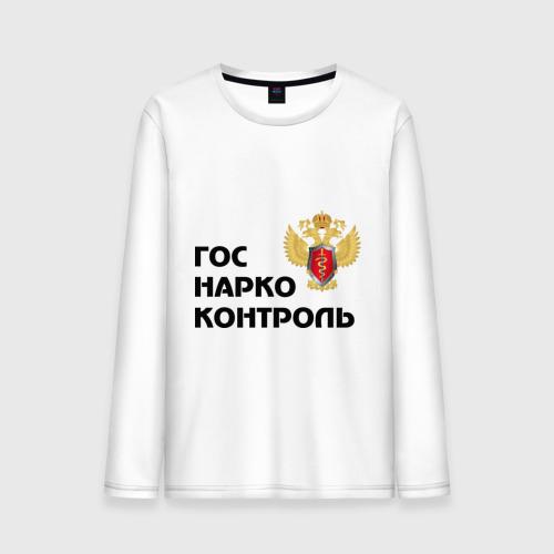 """Мужская футболка с длинным рукавом """"Госнаркоконтроль"""" - 1"""