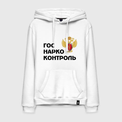 """Мужская толстовка """"Госнаркоконтроль"""" - 1"""
