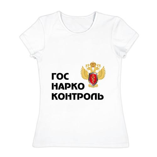 Женская футболка хлопок Госнаркоконтроль