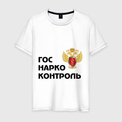 Мужская футболка хлопок Госнаркоконтроль Фото 01
