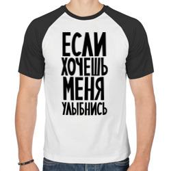 Если хочешь меня улыбнись - интернет магазин Futbolkaa.ru