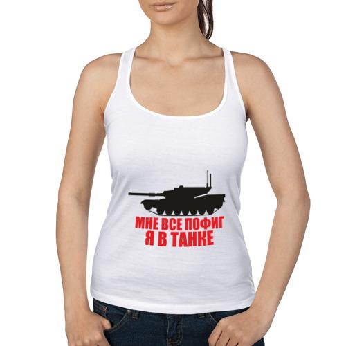 Я в танке