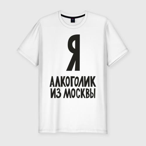 Я алкоголик из Москвы