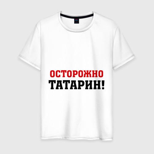 Мужская футболка хлопок Осторожно Татарин! Фото 01